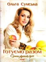 Сумська Ольга Готуємо разом. Сучасна українська кухня 978-966-08-4954-9