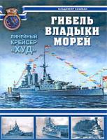 Владимир Кофман Гибель владыки морей. Линейный крейсер