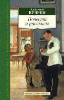 Куприн Александр Повести и рассказы 978-5-389-10285-9