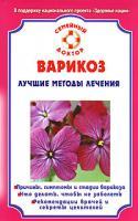 И. С. Малышева Варикоз. Лучшие методы лечения 978-5-9684-0995-9