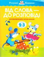 Земцова Ольга Від слова - до розповіді. Розвиваємо мовлення. Для дітей 2-3 років 978-617-526-646-5