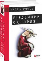 Курков Андрей, Курков Андрій Різдвяний сюрприз 978-966-03-8737-9