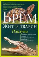 Брем Альфред Життя тварин. У 10 т. Т. 7. Плазуни 978-617-12-0465-2