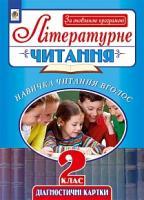 Будна Наталя Олександрівна Літературне читання :  Навичка читання вголос : діагностичні картки : 2 клас. За оновленою програмою 978-966-10-4991-7