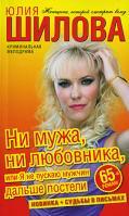 Юлия Шилова Ни мужа, ни любовника, или Я не пускаю мужчин дальше постели 978-5-17-060843-0, 978-5-403-01635-3