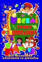 Хаткіна Марія Веселі уроки поведінки для слухняних хлопчиків та дівчаток 978-617-7268-53-5