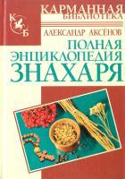 Аксенов Александр Полная энциклопедия знахаря 978-5-17-056336-4