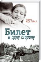 Костина Наталья Билет в одну сторону 978-966-14-9107-5