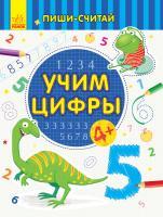 Каспарова Юлія Пиши-считай. Учим цифры. Математика. 4-5 лет 978-966-74-9964-8