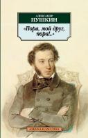 Пушкин Александр Пора, мой друг, пора!.. 978-5-389-03132-6