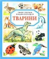 Тварини 966-605-232-6
