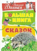 Бианки Виталий Большая книга сказок 978-5-389-14204-6