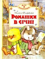 Пляцковський Михайло Ромашки в січні 978-966-605-808-2