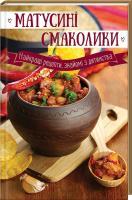 Марта Грейс Матусині смаколики. Найкращі рецепти, знайомі з дитинства 978-617-690-234-8