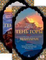 Робертс Грегори Дэвид Тень горы. Комплект из 2-х книг (Шантарам - 2) 978-5-389-12740-1