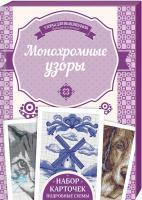 Наниашвили Ирина Монохромные узоры 978-617-12-4330-9