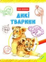 Бергін Марк, Ентрам Девід, Франклін Керолін Дикі тварини 978-966-180-549-0