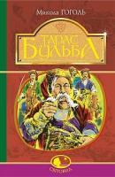Гоголь Микола Тарас Бульба : історична повість 978-966-10-5100-2