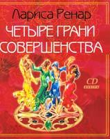 Ренар Лариса Четыре грани совершенства + CD 978-5-9684-1743-5