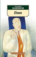 Набоков Владимир Пнин 978-5-389-01933-1