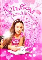Альбом для дівчаток 978-966-2163-94-0