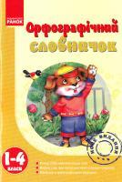Воскресенська Наталя Орфографічний словничок. 1-4 класи 978-966-672-276-1