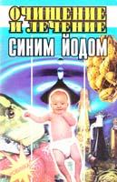 Шевчук Евгения Очищение и лечение синим йодом 966-7265-43-9