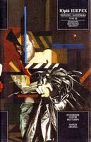 Шерех Юрій Пороги і Запоріжжя. Література. Мистецтво. Ідеології. Три томи. Т. 3 966-03-0015-8