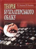 Білоусько В. С., Беленкова М. І. та ін. Теорія бухгалтерського обліку: Навчальний посібник 978-966-2183-75-7