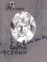 Сергей Есенин Сергей Есенин. Проза поэта 5-264-00302-5