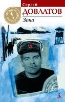 Довлатов Сергей Зона 978-5-389-04059-5