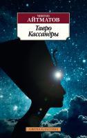 Айтматов Чингиз Тавро Кассандры 978-5-389-16599-1
