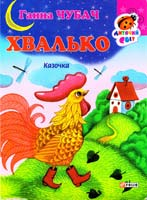 Чубач Ганна Хвалько. (картонка) 978-966-03-6764-7