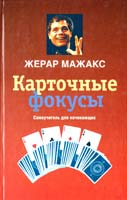 Мажакс Жерар Карточные фокусы. Самоучитель для начинающих 978-5-17-047635-0