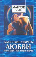 Мантэк Чиа, Дуглас Абрамс Арава Даосские секреты любви, которые следует знать каждому мужчине 978-5-91250-392-4, 5-9550-0244-8