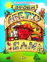Чорновіл Оксана Зроби абетку сам: Навчально-методичний посібник 966-8761-48-0