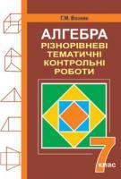 Возняк Григорій Михайлович Алгебра.Різнорівневі дидактичні матеріали. 7 клас. 978-966-408-414-4