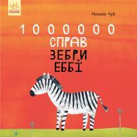 Чуб Наталія Казкотерапія. 1000000 справ зебри Еббі 978-617-09-4731-4
