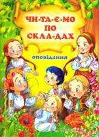 Чумаченко В. Читаємо по складах. Оповідання 978-617-7180-06-6