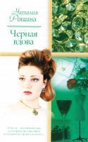 Рощина Наталья Черная вдова 978-5-17-056441-5, 978-5-271-22330-3