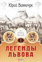 Винничук Юрий Легенды Львова. В двух томах. Том 1 978-966-03-6984-9