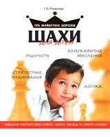 Романова Інна Шахи для дітей. Практичний посібник для молодших школярів 978-966-444-307-1