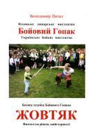 Пилат Володимир Бойовий Гопак 978-966-665-528-1