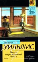 Уильямс Теннесси Кошка на раскаленной крыше [Татуированная роза. Предназначено на слом] 978-5-17-063203-9