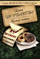 Галина Щербакова Чистый четверг 978-5-699-38705-2