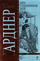 Гарднер Эрл Стенли Дело о подмененном лице : детективный роман 978-5-699-38294-1