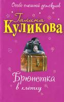 Галина Куликова Брюнетка в клетку 978-5-699-40839-9