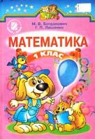 Богданович М., Лишенко Г. Математика : підручник для 1 класу 978-966-11-0134-9