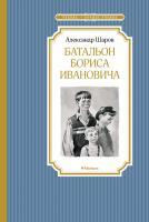 Шаров Александр Батальон Бориса Ивановича 978-5-389-16252-5