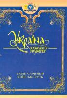 Україна: хронологія розвитку. Давні слов'яни. Київська Русь. Том 2 978-966-1658-24-9